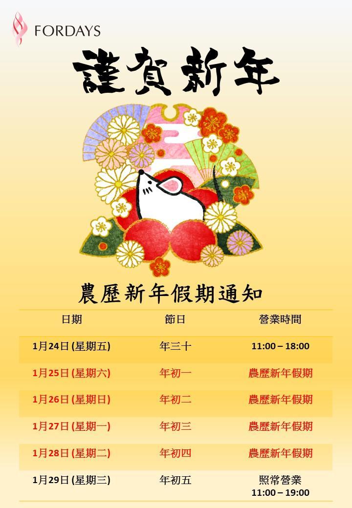 2020 CNY Holiday.jpg