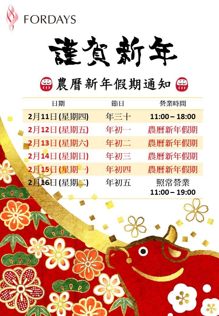 2021 CNY Holiday.jpg