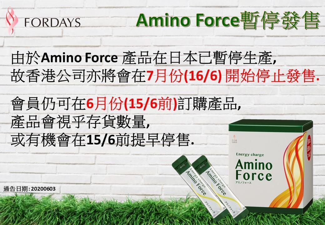 Amino Force_Stop Production.jpg