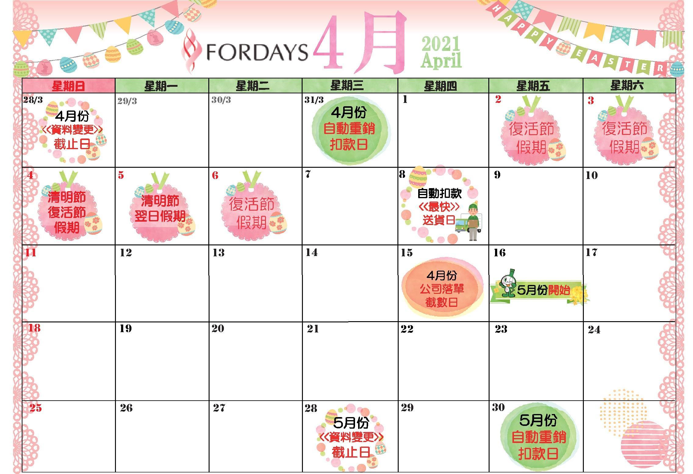 Apr 2021 Autoship schedule.jpg