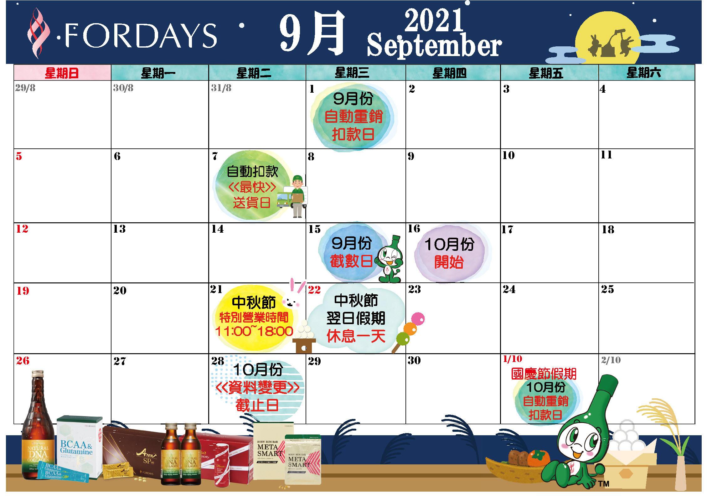 Autoship Schedule_202109.jpg