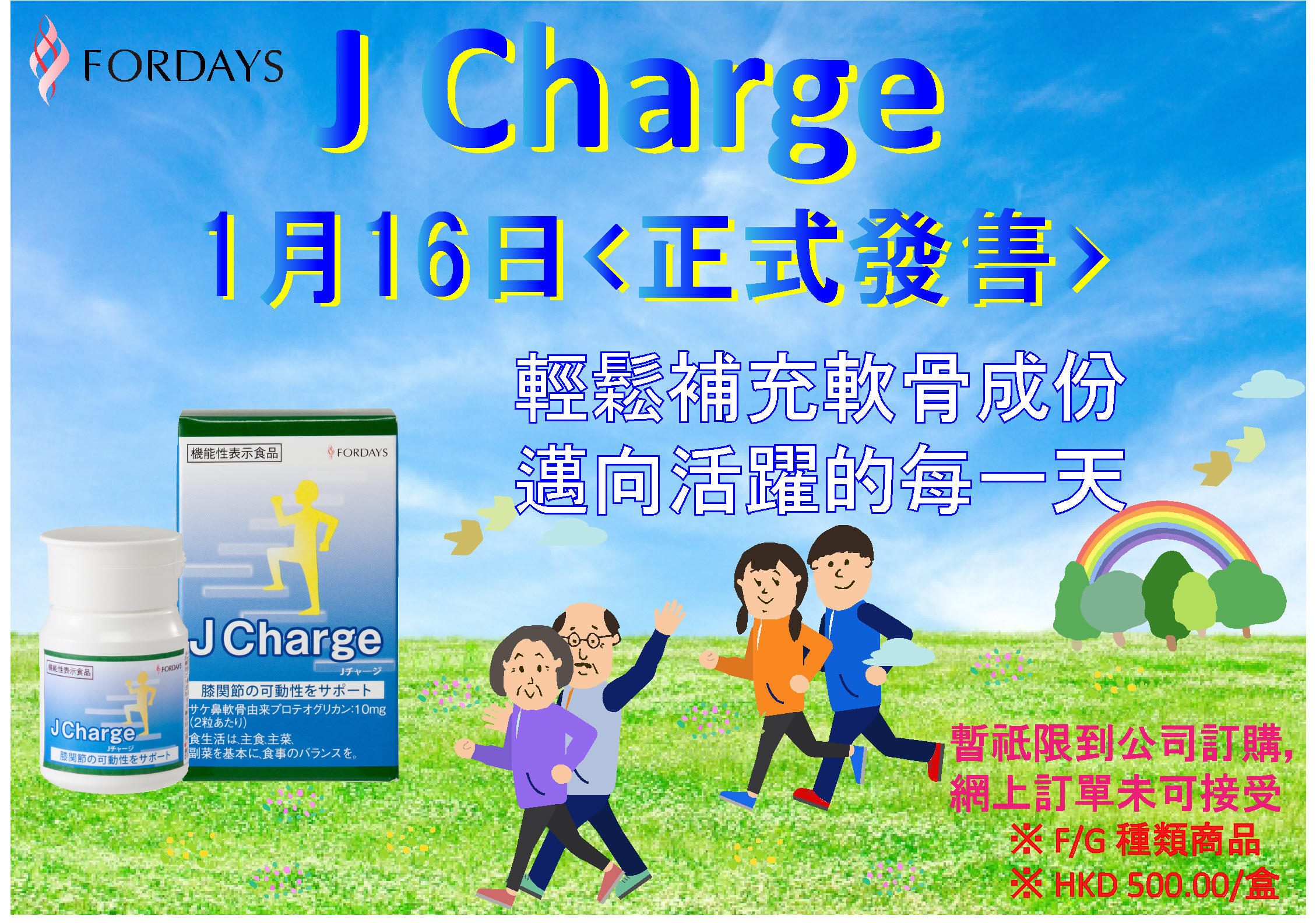 J Charge New Launch.jpg