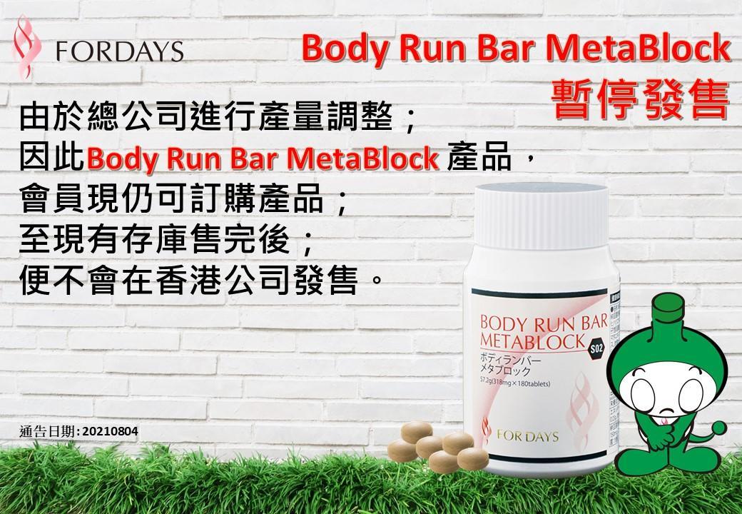 MetaBlock_Stop for sale.jpg