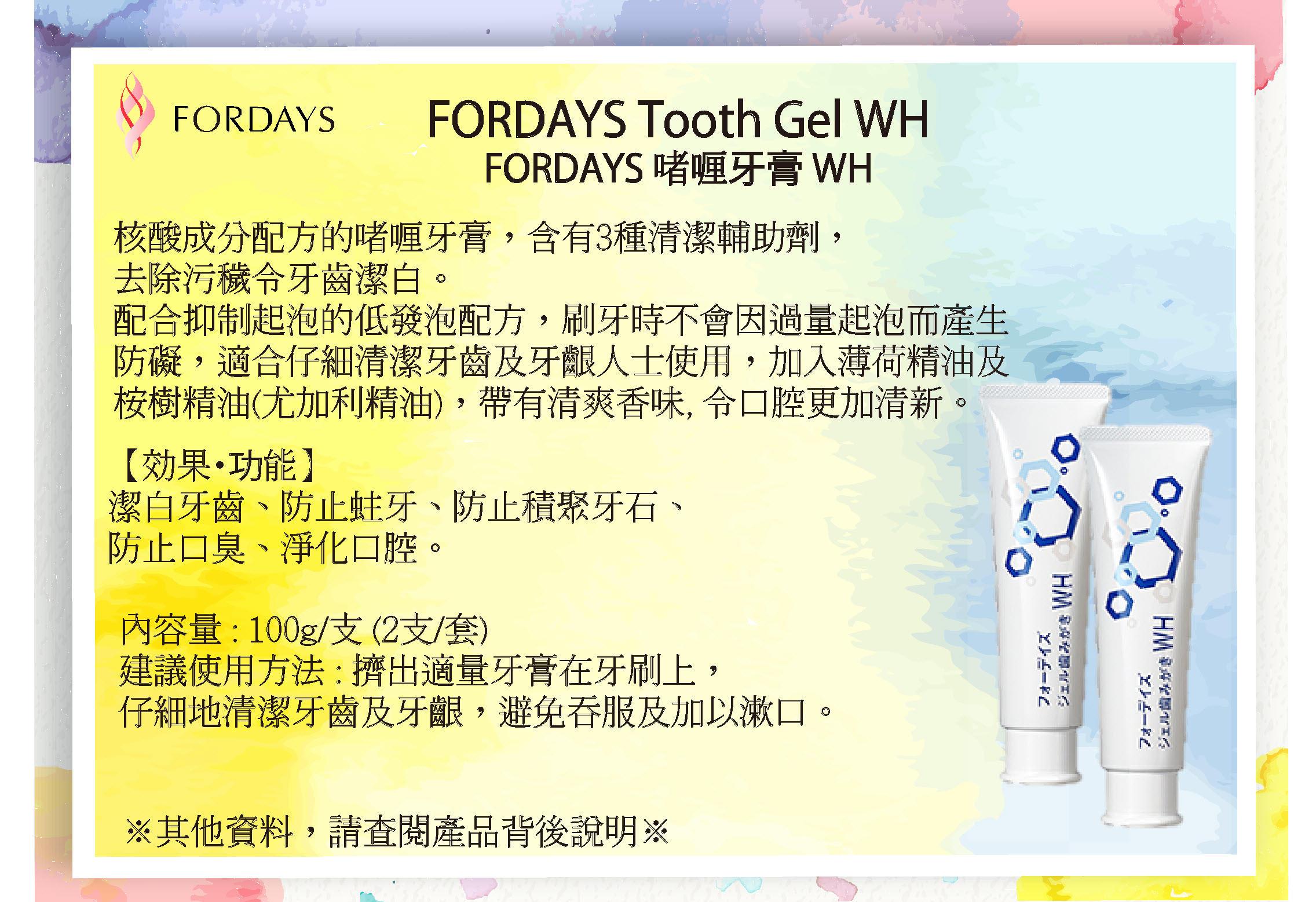 Tooth Gel.jpg