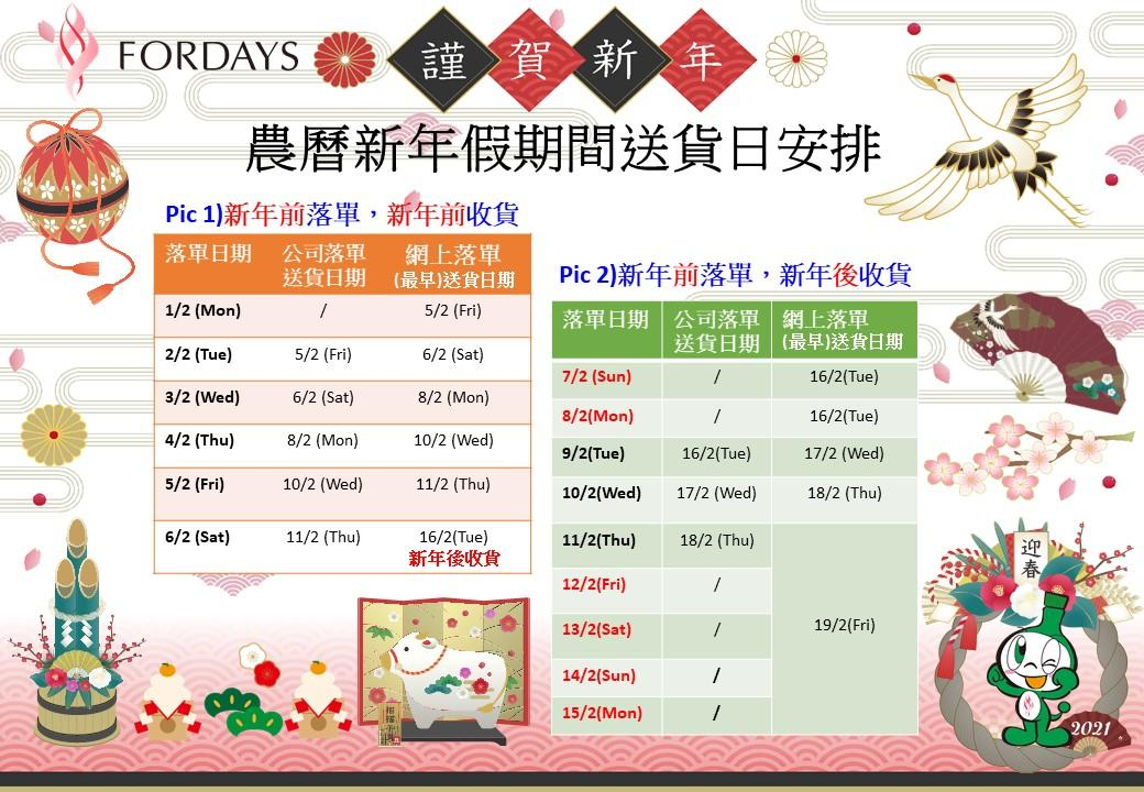 delivery schedule_2021 CNY.jpg