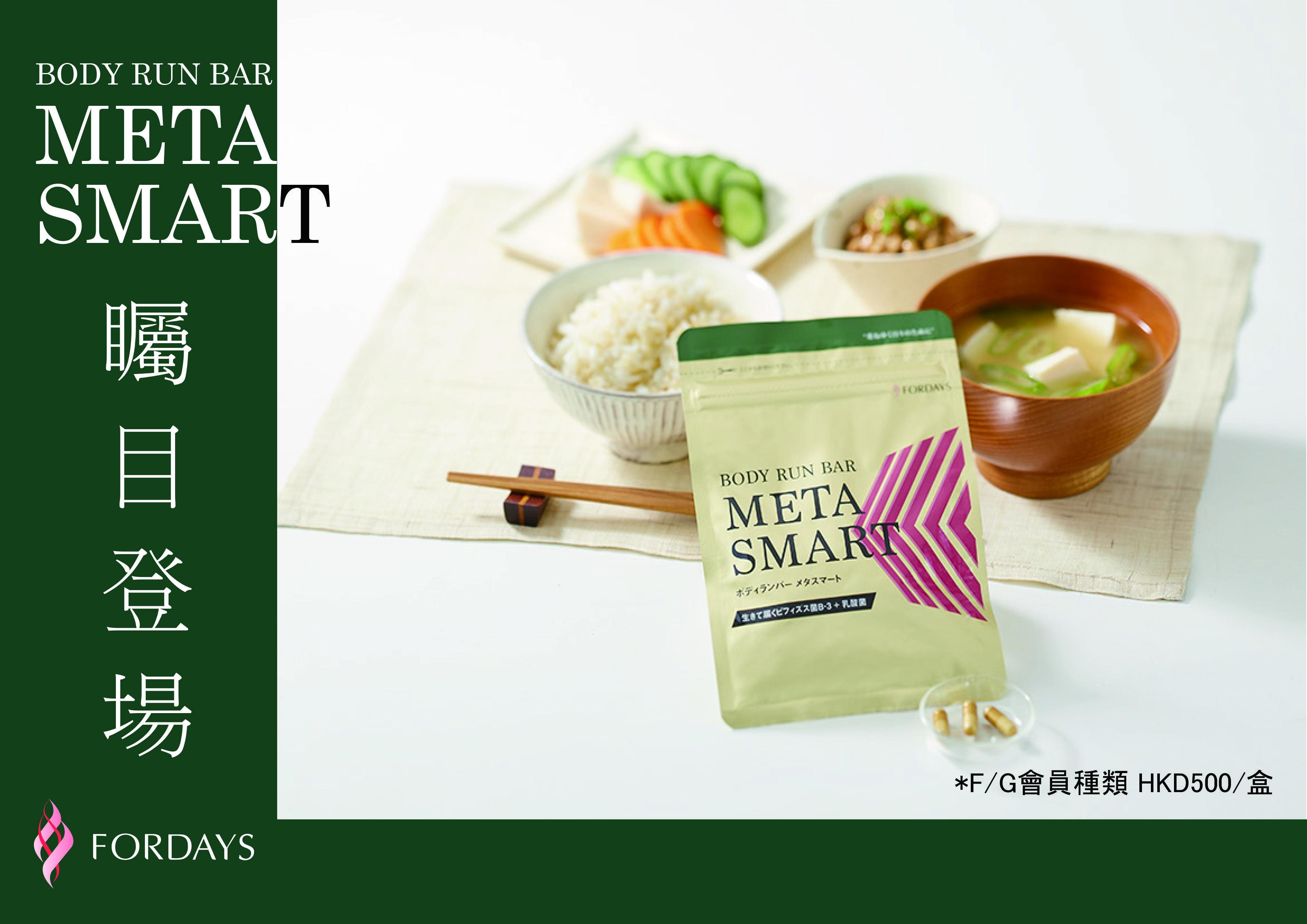 metasmart pop-1.jpg