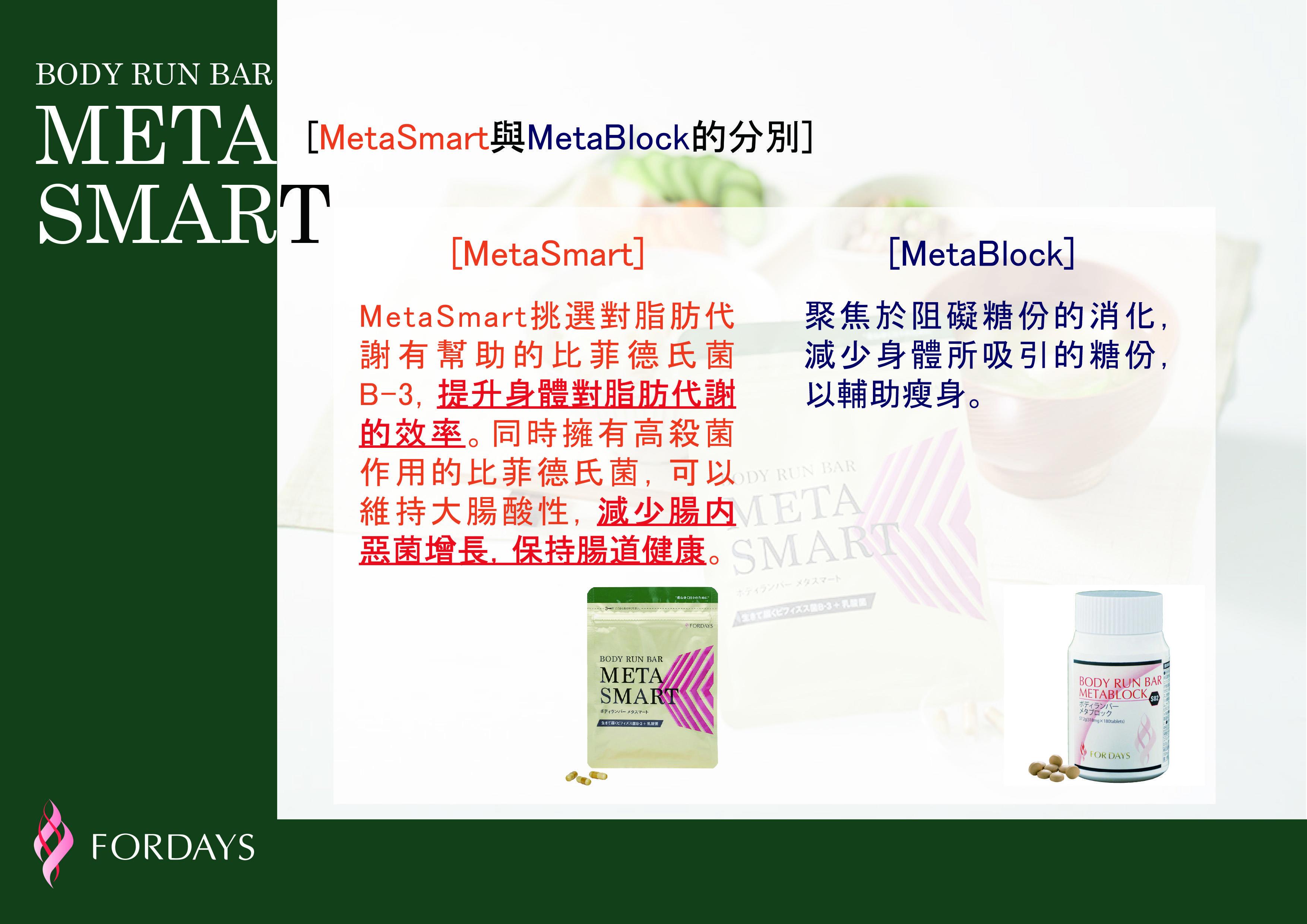 metasmart pop-3.jpg